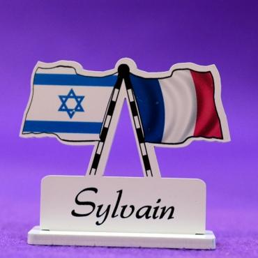 marque place personnalisé Israel & France